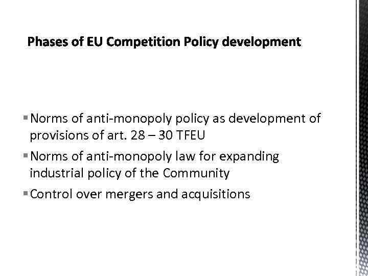 § Norms of anti-monopoly policy as development of provisions of art. 28 – 30