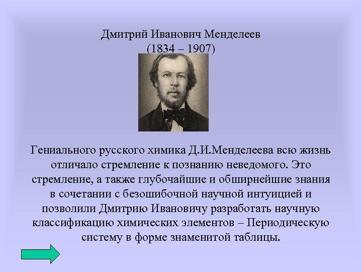 Дмитрий Иванович Менделеев (1834 – 1907) Гениального русского химика Д. И. Менделеева всю жизнь