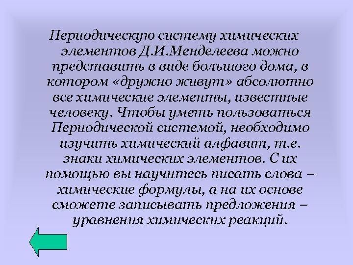 Периодическую систему химических элементов Д. И. Менделеева можно представить в виде большого дома, в
