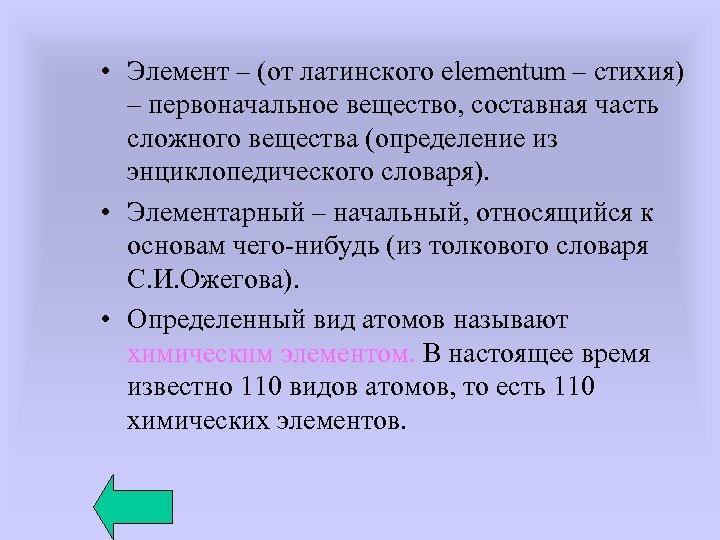 • Элемент – (от латинского elementum – стихия) – первоначальное вещество, составная часть