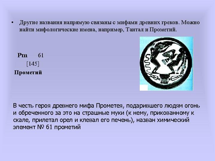 • Другие названия напрямую связаны с мифами древних греков. Можно найти мифологические имена,