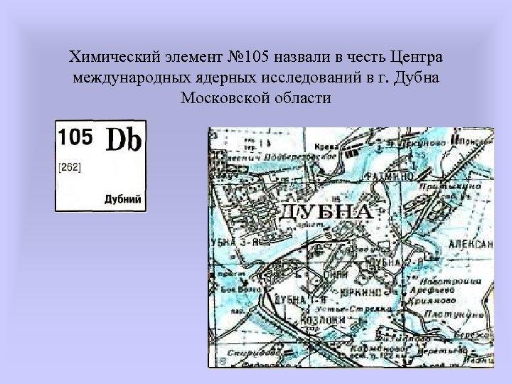 Химический элемент № 105 назвали в честь Центра международных ядерных исследований в г. Дубна