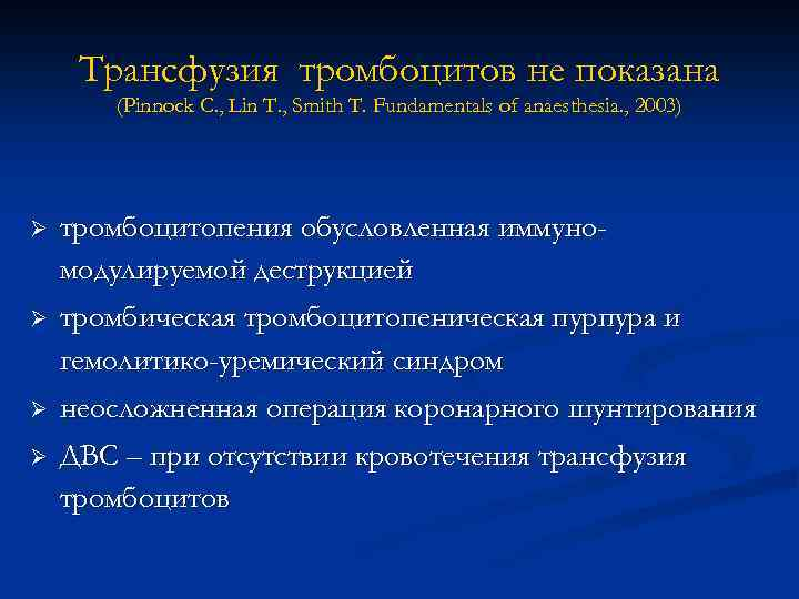 Трансфузия тромбоцитов не показана (Pinnock C. , Lin T. , Smith T. Fundamentals of