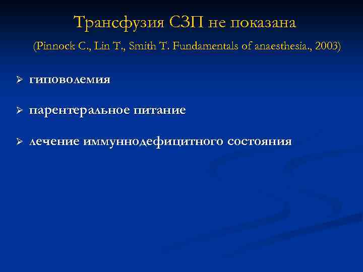 Трансфузия СЗП не показана (Pinnock C. , Lin T. , Smith T. Fundamentals of