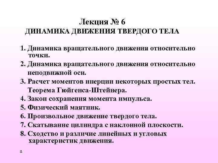 Лекция № 6 ДИНАМИКА ДВИЖЕНИЯ ТВЕРДОГО ТЕЛА 1. Динамика вращательного движения относительно точки. 2.