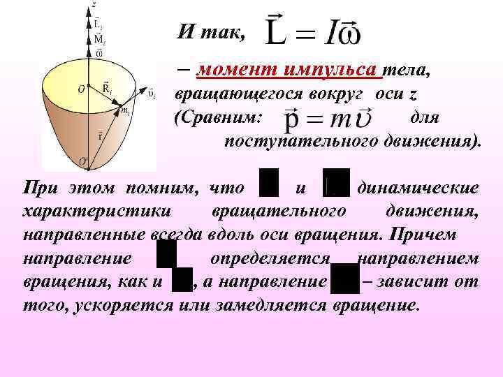 И так, – момент импульса тела, вращающегося вокруг оси z (Сравним: для поступательного движения).