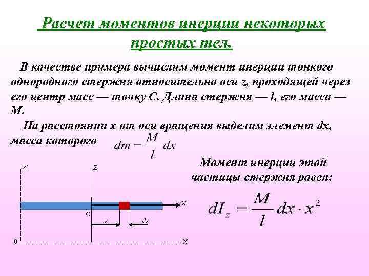 Расчет моментов инерции некоторых простых тел. В качестве примера вычислим момент инерции тонкого однородного