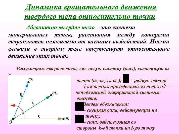 Динамика вращательного движения твердого тела относительно точки Абсолютно твердое тело – это система материальных