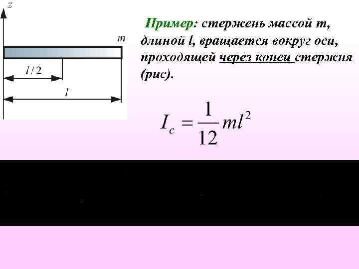 Пример: стержень массой m, длиной l, вращается вокруг оси, проходящей через конец стержня (рис).
