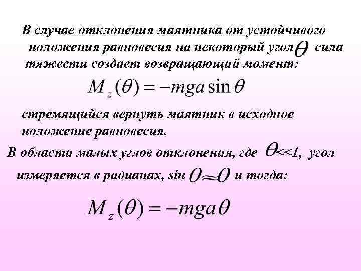 В случае отклонения маятника от устойчивого положения равновесия на некоторый угол сила тяжести создает