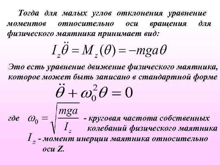 Тогда для малых углов отклонения уравнение моментов относительно оси вращения для физического маятника принимает