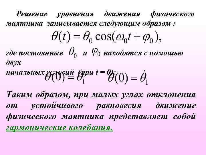 Решение уравнения движения физического маятника записывается следующим образом : где постоянные и находятся с