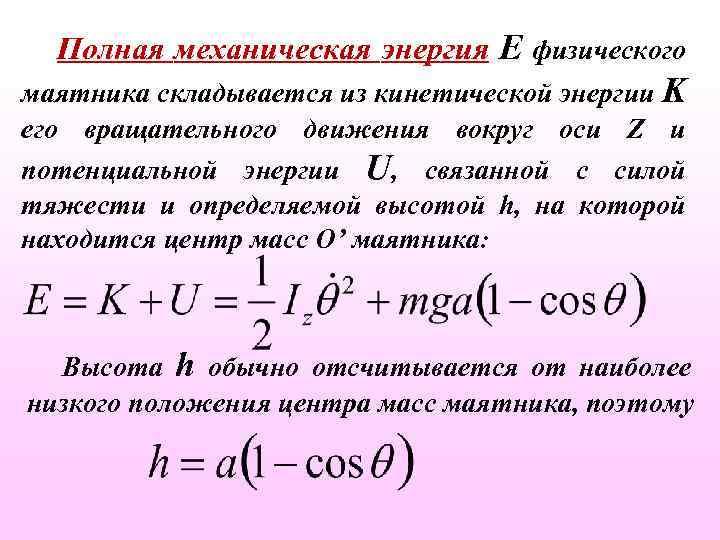 Полная механическая энергия E физического маятника складывается из кинетической энергии K его вращательного движения