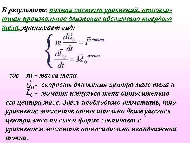 В результате полная система уравнений, описывающая произвольное движение абсолютно твердого тела, принимает вид: где