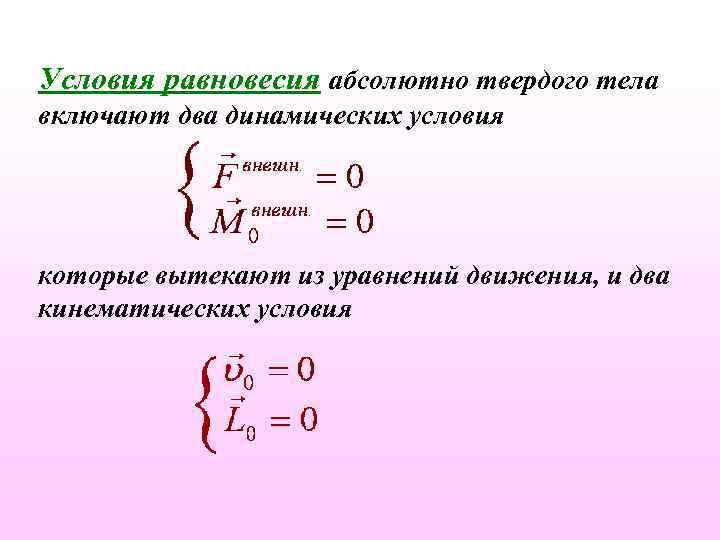 Условия равновесия абсолютно твердого тела включают два динамических условия которые вытекают из уравнений движения,