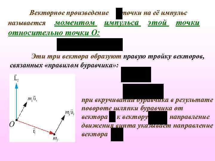 Векторное произведение точки на её импульс называется моментом импульса этой точки относительно точки О: