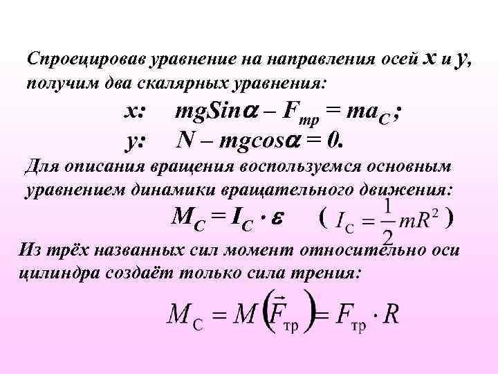 Спроецировав уравнение на направления осей x и y, получим два скалярных уравнения: x: y: