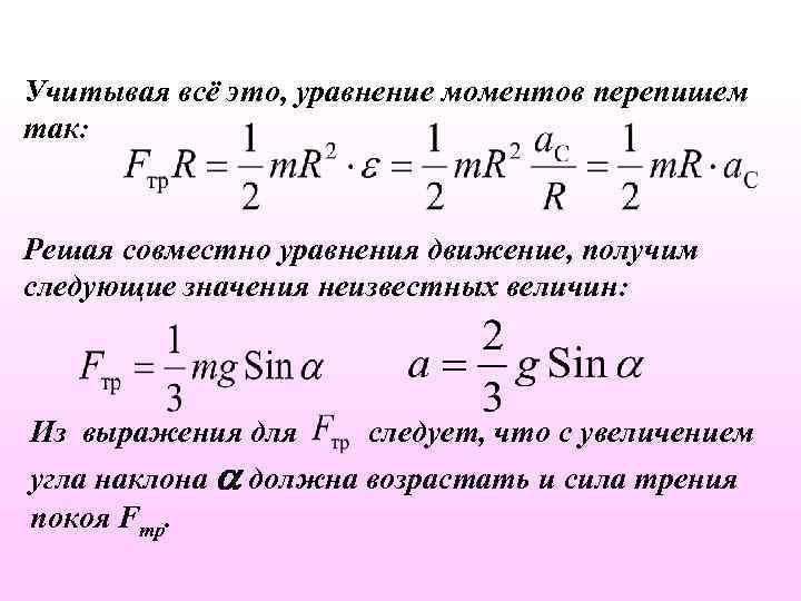 Учитывая всё это, уравнение моментов перепишем так: Решая совместно уравнения движение, получим следующие значения