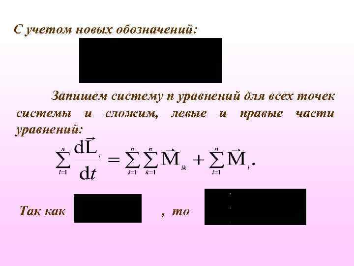 C учетом новых обозначений: Запишем систему n уравнений для всех точек системы и сложим,