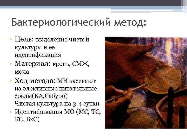 Бактериологический метод: • Цель: выделение чистой культуры и ее идентификация • Материал: кровь, СМЖ,