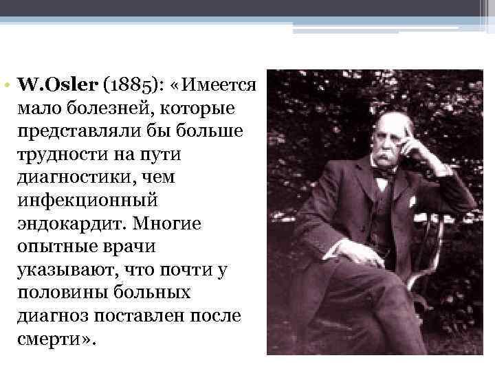 • W. Osler (1885): «Имеется мало болезней, которые представляли бы больше трудности на
