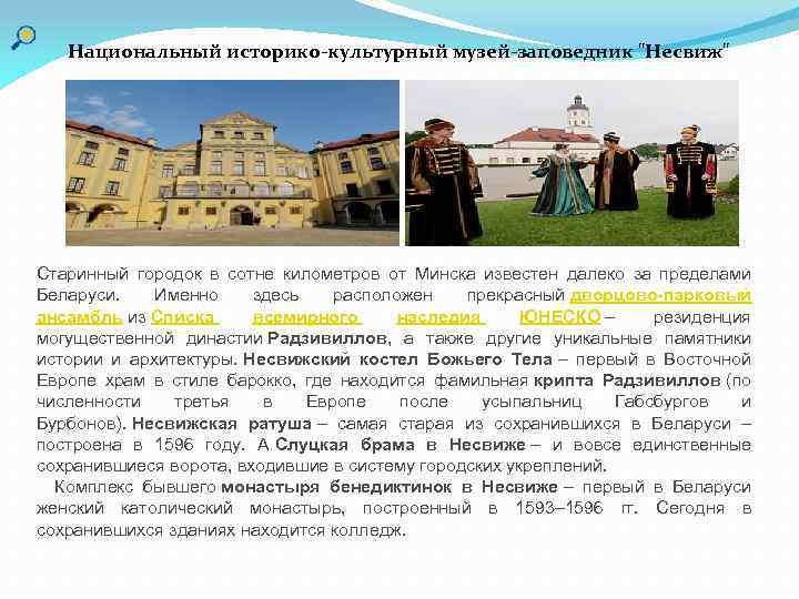 Национальный историко-культурный музей-заповедник