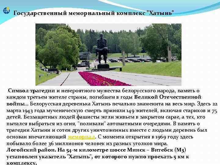 Государственный мемориальный комплекс