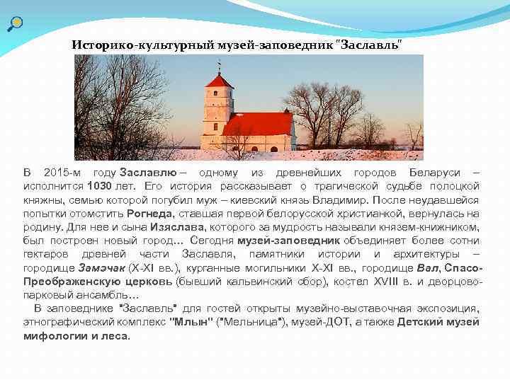 Историко-культурный музей-заповедник