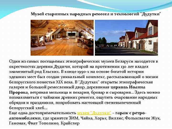 Музей старинных народных ремесел и технологий