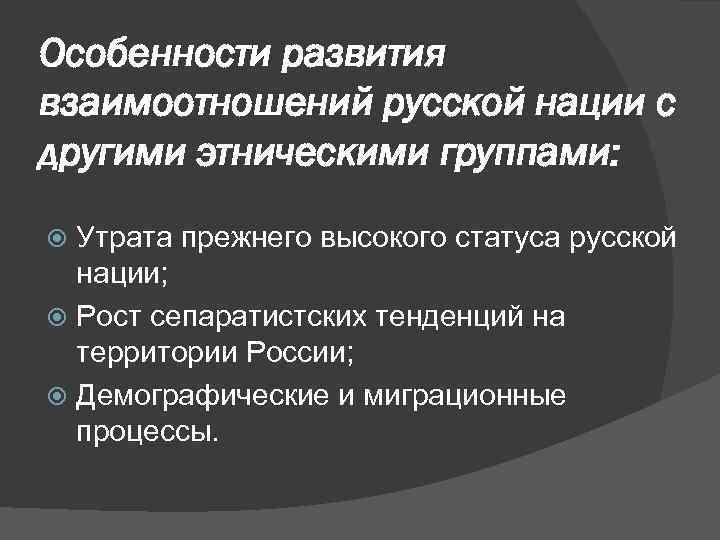 Особенности развития взаимоотношений русской нации с другими этническими группами: Утрата прежнего высокого статуса русской