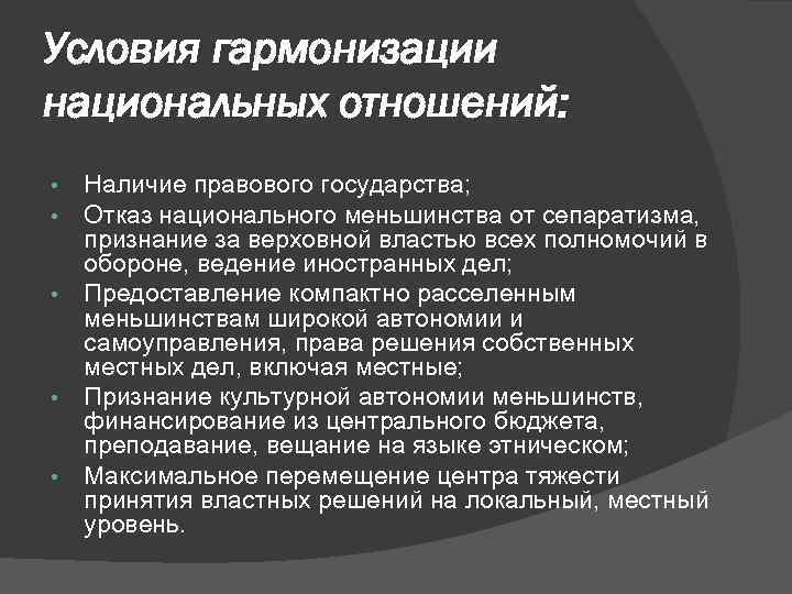 Условия гармонизации национальных отношений: • • • Наличие правового государства; Отказ национального меньшинства от