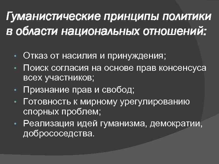 Гуманистические принципы политики в области национальных отношений: • • • Отказ от насилия и