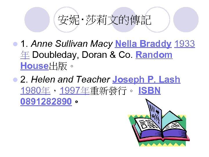 安妮‧莎莉文的傳記 l 1. Anne Sullivan Macy Nella Braddy 1933 年 Doubleday, Doran & Co.