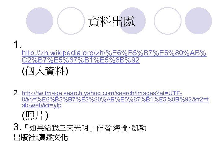 資料出處 1. http: //zh. wikipedia. org/zh/%E 6%B 5%B 7%E 5%80%AB% C 2%B 7%E 5%87%B