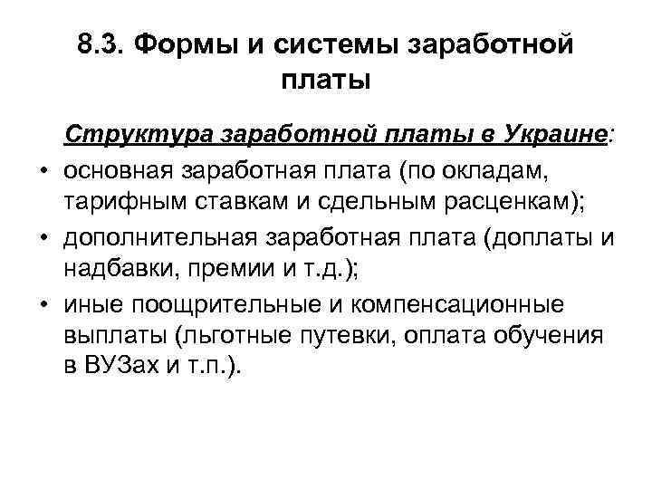 8. 3. Формы и системы заработной платы Структура заработной платы в Украине: • основная