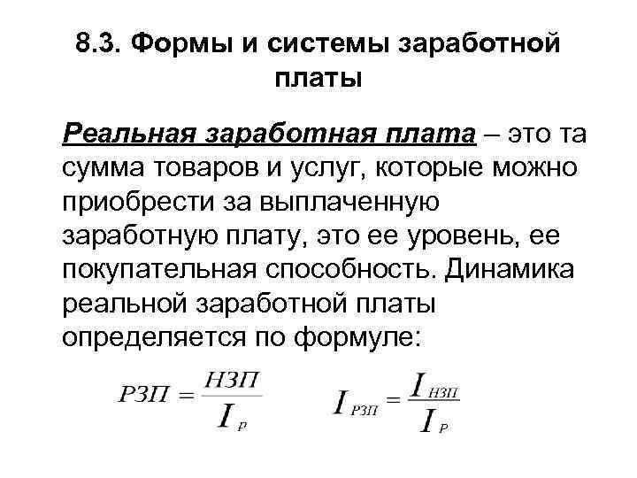 8. 3. Формы и системы заработной платы Реальная заработная плата – это та сумма