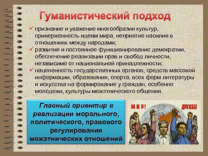Гуманистический подход ü признание и уважение многообразия культур, приверженность идеям мира, неприятие насилия в