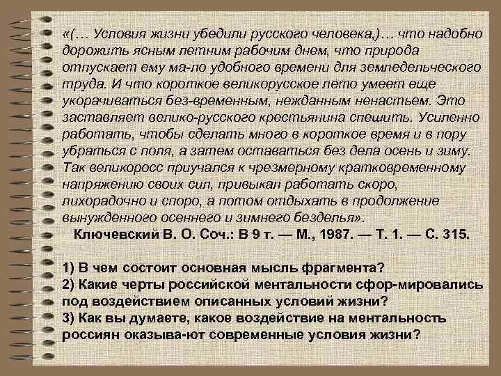 «(… Условия жизни убедили русского человека, )… что надобно дорожить ясным летним рабочим