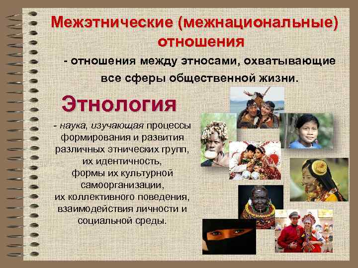 Межэтнические (межнациональные) отношения между этносами, охватывающие все сферы общественной жизни. Этнология наука, изучающая процессы
