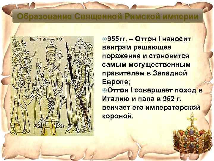 Образование Священной Римской империи 955 гг. – Оттон I наносит венграм решающее поражение и