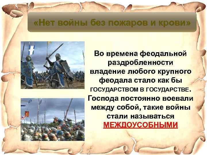 «Нет войны без пожаров и крови» Во времена феодальной раздробленности владение любого крупного