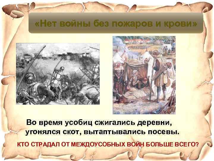 «Нет войны без пожаров и крови» Во время усобиц сжигались деревни, угонялся скот,