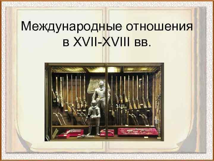 Международные отношения в XVII-XVIII вв.