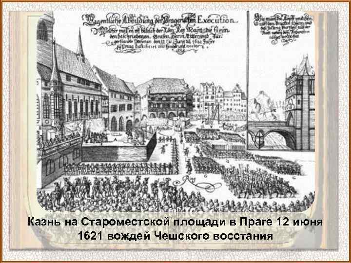 Казнь на Староместской площади в Праге 12 июня 1621 вождей Чешского восстания