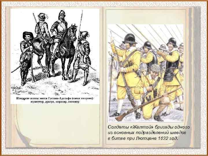 Солдаты «Желтой» бригады одного из основных подразделений шведов в битве при Лютцене 1632 год.