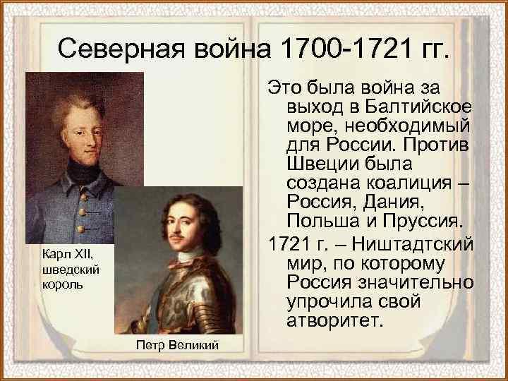 Северная война 1700 -1721 гг. Это была война за выход в Балтийское море, необходимый