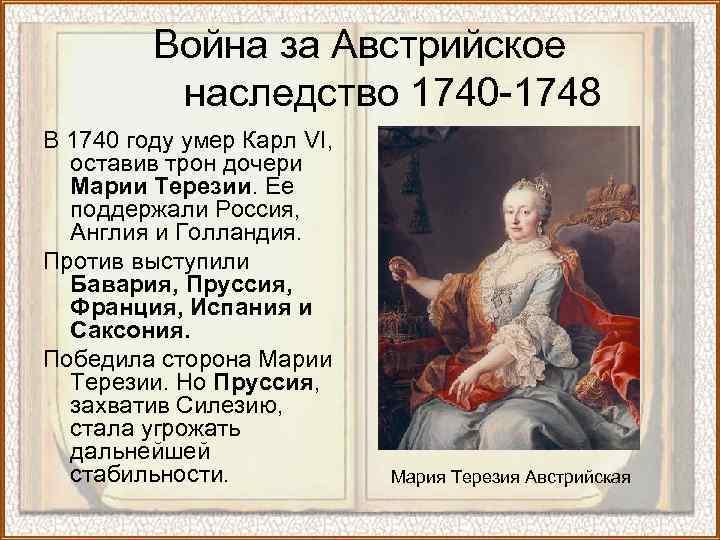Война за Австрийское наследство 1740 -1748 В 1740 году умер Карл VI, оставив трон