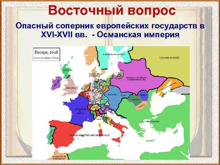Восточный вопрос Опасный соперник европейских государств в XVI-XVII вв. - Османская империя