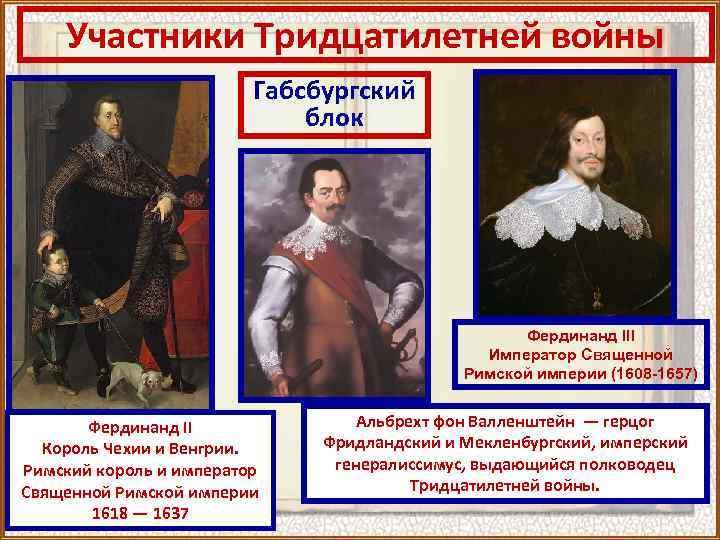 Участники Тридцатилетней войны Габсбургский блок Фердинанд III Император Священной Римской империи (1608 -1657) Фердинанд