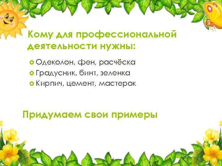 Кому для профессиональной деятельности нужны: Одеколон, фен, расчёска Градусник, бинт, зеленка Кирпич, цемент, мастерок